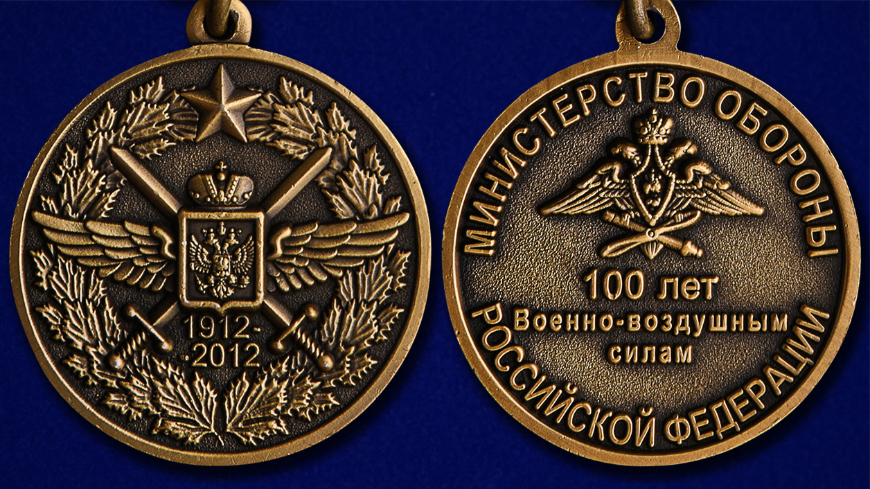 Медаль 100 лет ВВС
