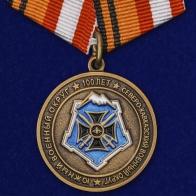 """Медаль """"100 лет Южному военному округу"""""""
