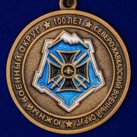 """Медаль """"100 лет Южному военному округу""""(Северо-Кавказскому военному округу)"""