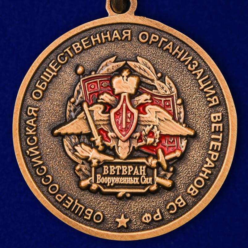 """Медаль """"100 лет Южному военному округу"""" в наградном футляре по выгодной цене"""