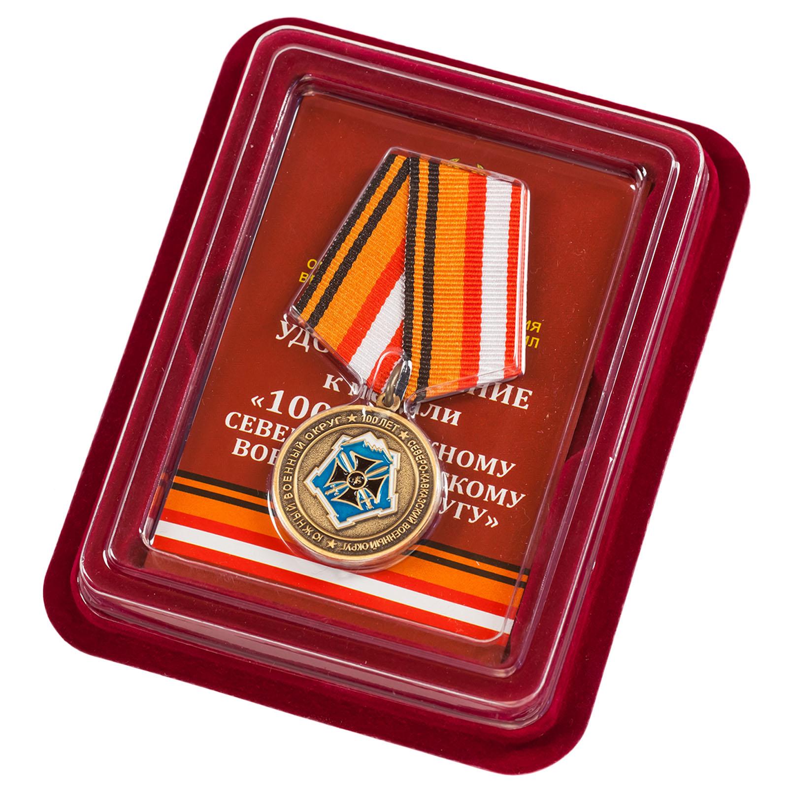 """Медаль """"100 лет Южному военному округу"""" в наградном футляре"""