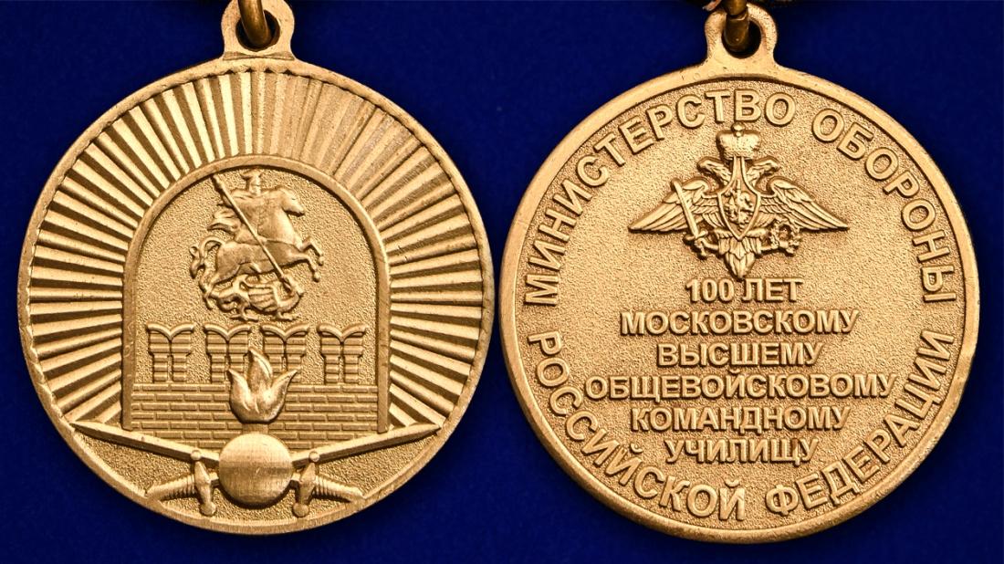 Медаль 100-летие Московского ВОКУ в бордовом футляре с покрытием из бархатистого флока - аверс и реверс