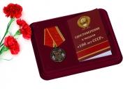 Медаль 100-летие образования СССР