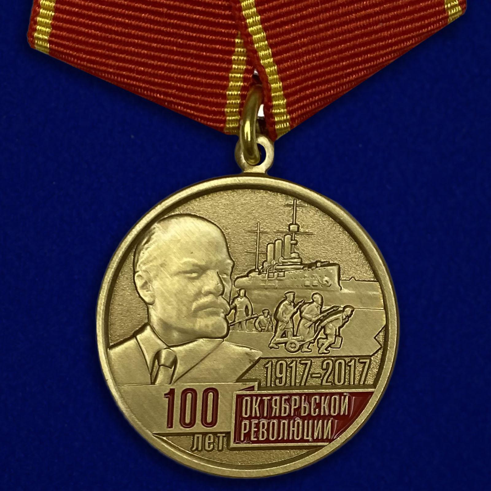 """Медаль """"100 лет Революции"""""""