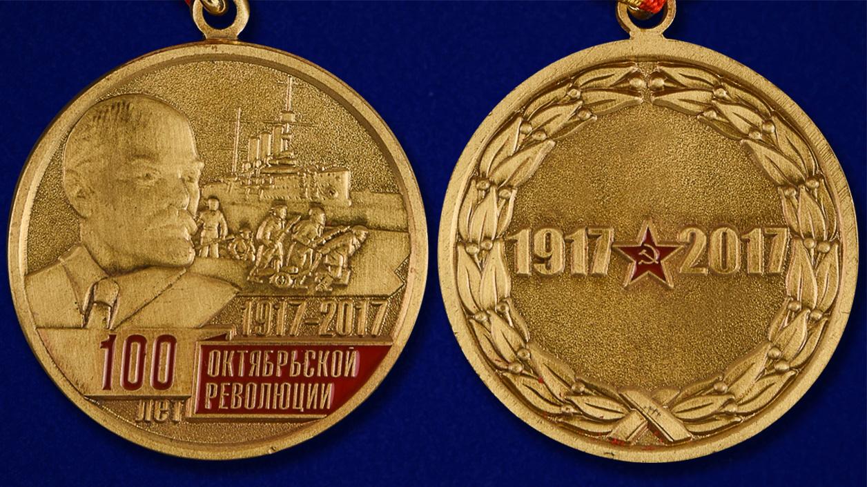 """Медаль """"100-летие Октябрьской Революции"""" - аверс и реверс"""
