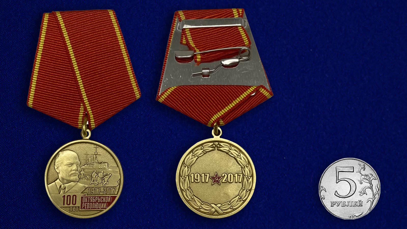 Медаль 100 лет Октябрьской Революции - сравнительные размеры