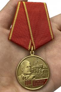 """Медаль """"100-летие Октябрьской Революции"""" в Военпро"""