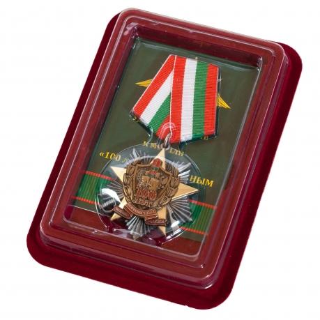 Медаль 100-летие Погранвойск в нарядном футляре из флока с прозрачной крышкой