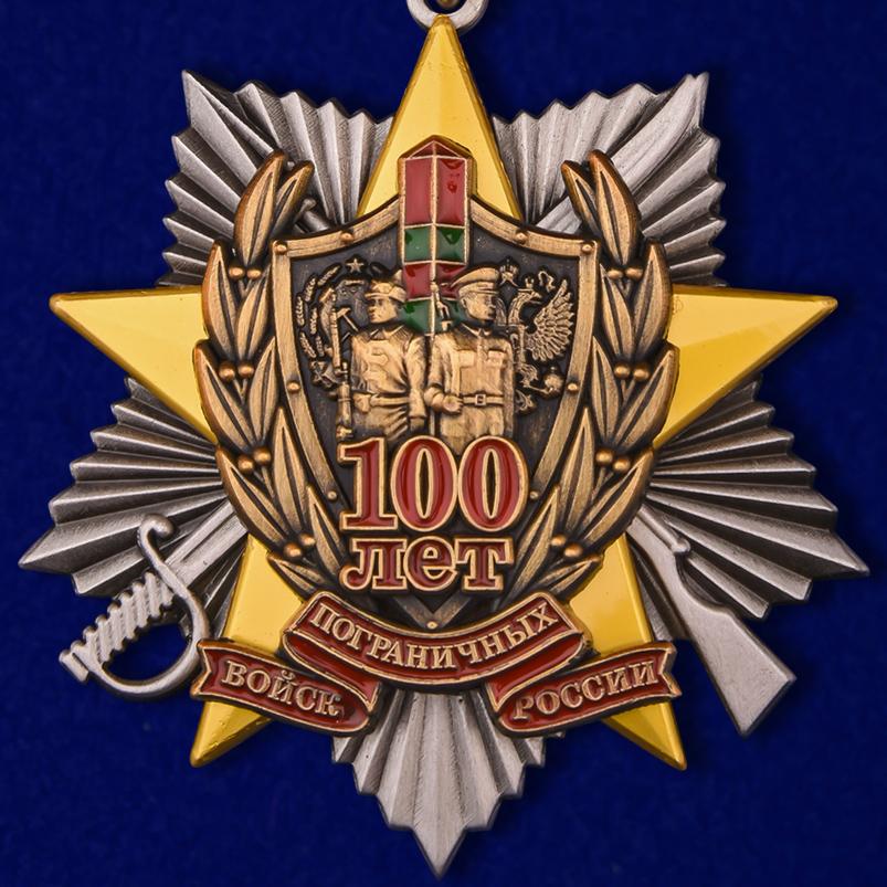 Купить медаль 100-летие Погранвойск в нарядном футляре из флока с прозрачной крышкой
