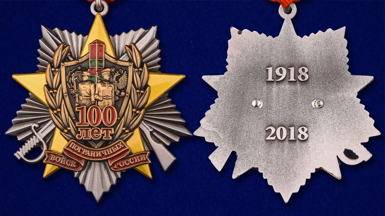 Медаль 100-летие Погранвойск в нарядном футляре из флока с прозрачной крышкой - аверс и реверс