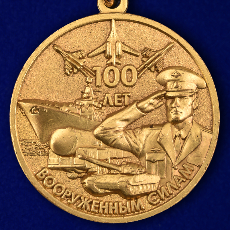 """Купить медаль """"100-летие Вооруженных сил России"""" в достойном футляре"""