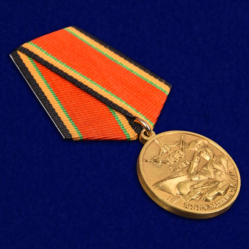 """Медаль """"100-летие Вооруженных сил России"""" в достойном футляре высокого качества"""
