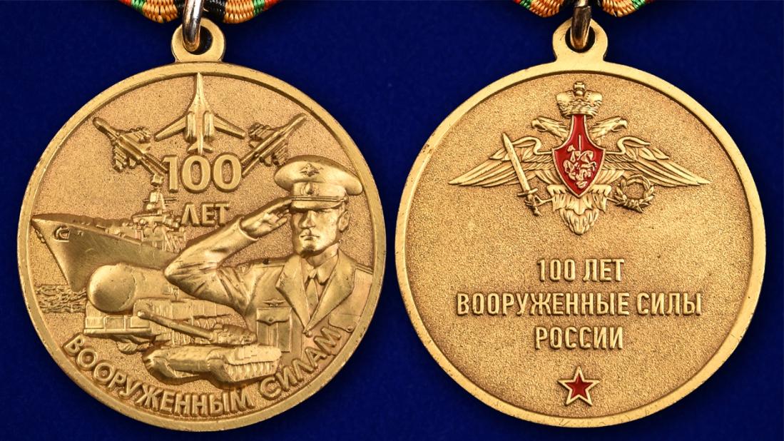 """Медаль """"100-летие Вооруженных сил России"""" - аверс и реверс"""