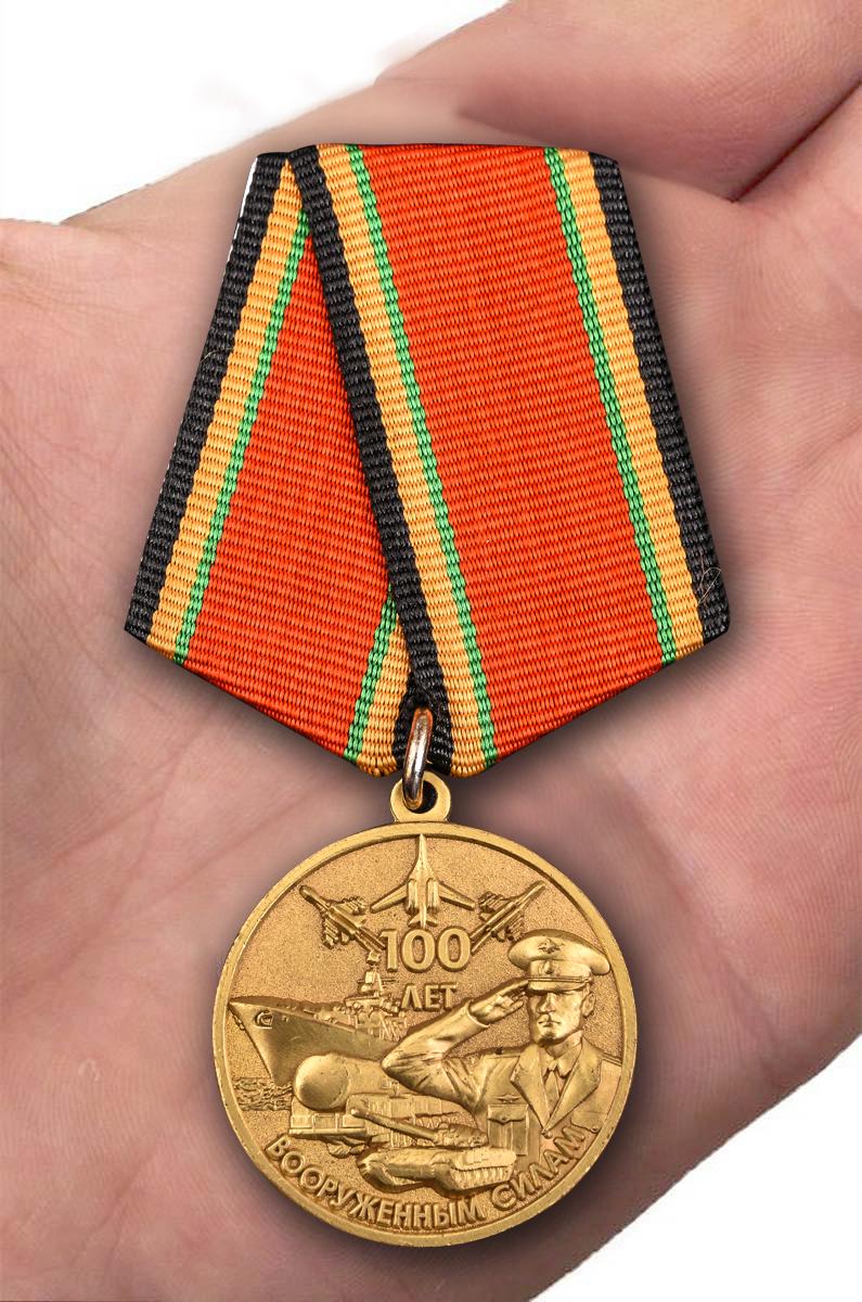 """Медаль """"100-летие Вооруженных сил России"""" в достойном футляре с доставкой"""