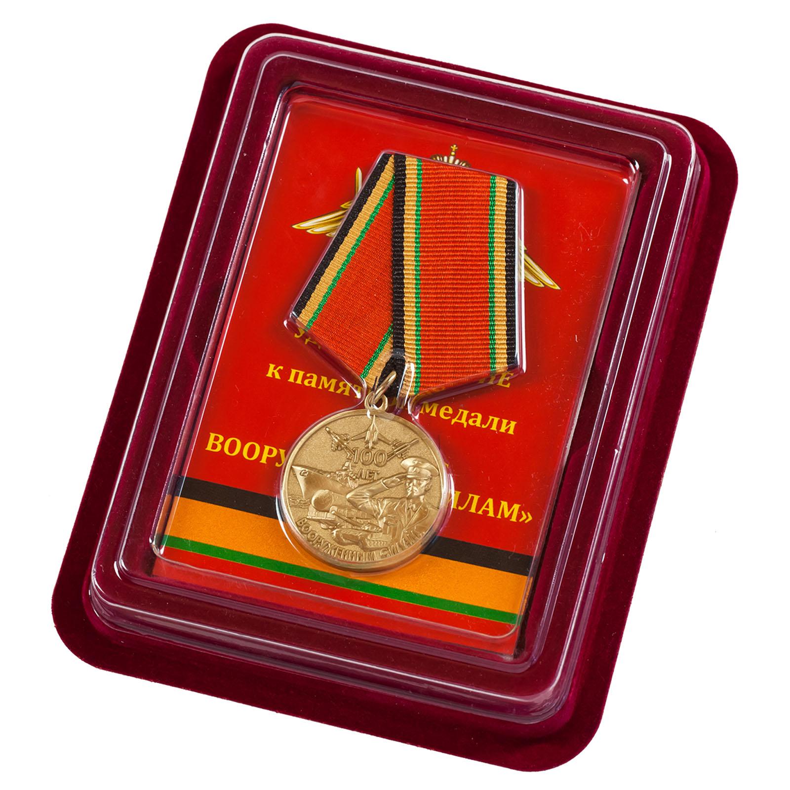"""Медаль """"100-летие Вооруженных сил России"""" в достойном футляре"""