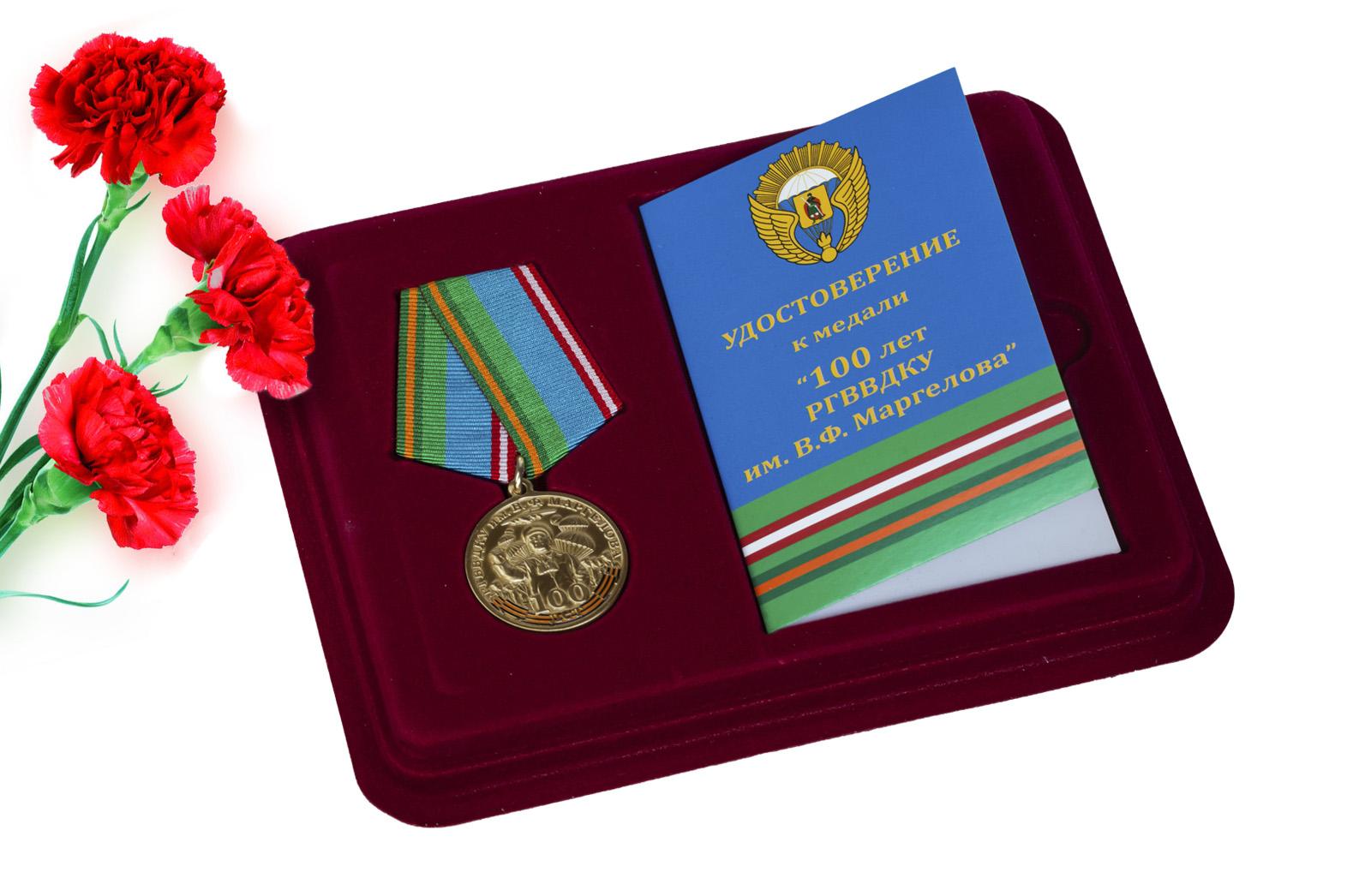 Медаль 100-летнему юбилею РГВВДКУ им. В. Ф. Маргелова заказать оптом и в розницу