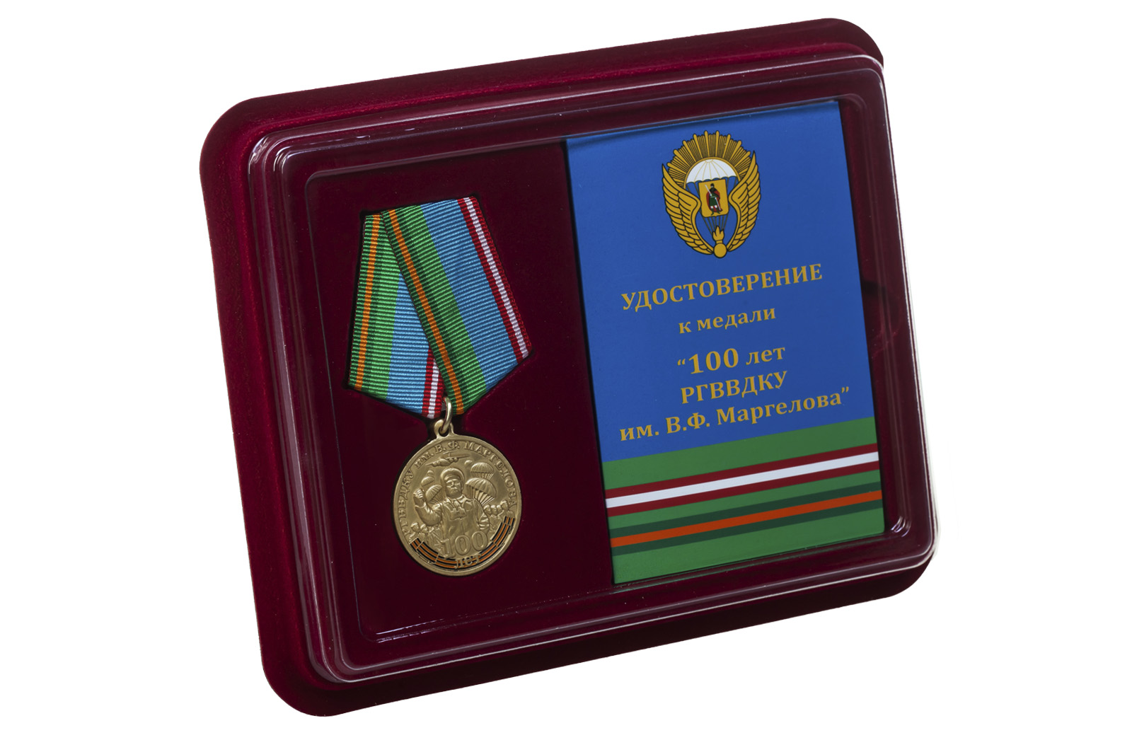 Медаль 100-летнему юбилею РГВВДКУ им. В. Ф. Маргелова - в футляре с удостоверением