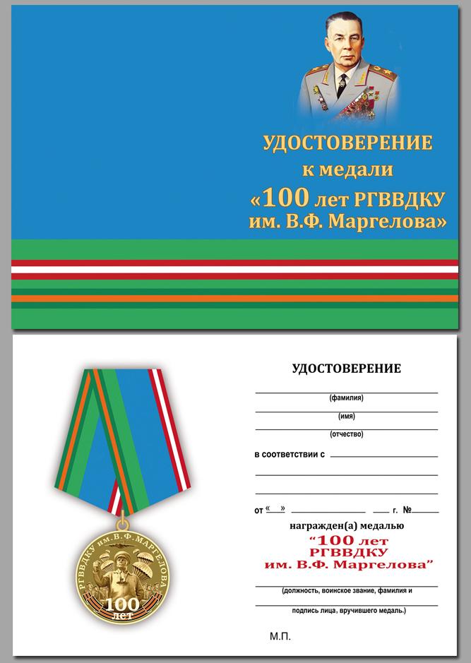 Удостоверение к медали 100-летнему юбилею РГВВДКУ им. В. Ф. Маргелова