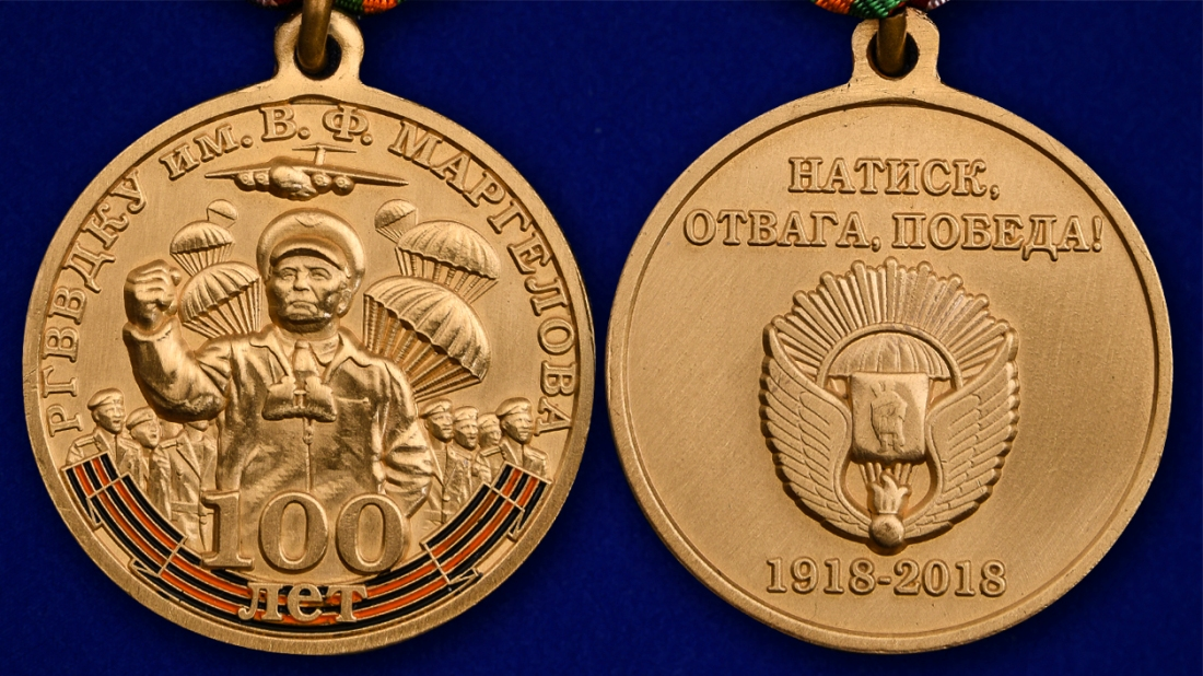 Медаль 100-летнему юбилею РГВВДКУ им. В. Ф. Маргелова - аверс и реверс