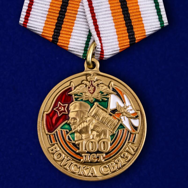 Юбилейные награды ко Дню Военного Связиста