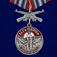 """Медаль """"11 Гв. ОДШБр"""""""