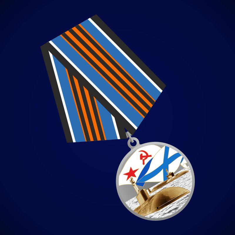"""Медаль """"110 лет Подводному флоту"""""""