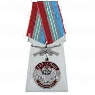 Медаль 137 Гв. ПДП на подставке