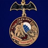 """Медаль """"14 Гв. ОБрСпН ГРУ"""""""