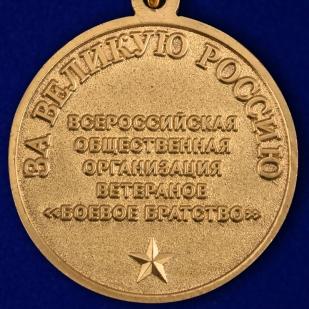 """Медаль """"15 лет Боевому братству"""" в наградном футляре по лучшей цене"""