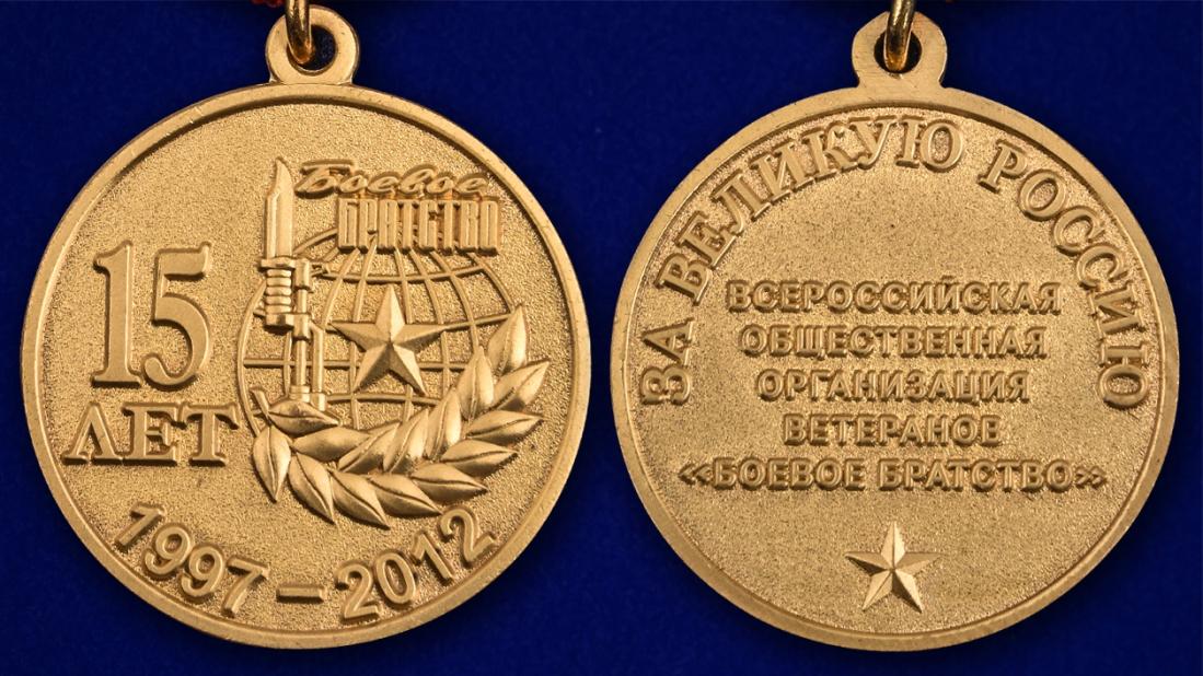 """Медаль """"15 лет Боевому братству"""" в наградном футляре - аверс и реверс"""