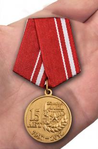 """Медаль """"15 лет Боевому братству"""" в наградном футляре с доставкой"""