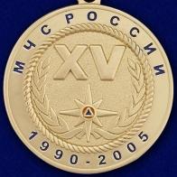 Медаль МЧС России «За особые заслуги». Оригинальный тематический дизайн, высокое качество исполнения, быстрая доставка
