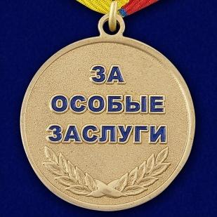 Медаль 15 лет МЧС России - оборотная сторона