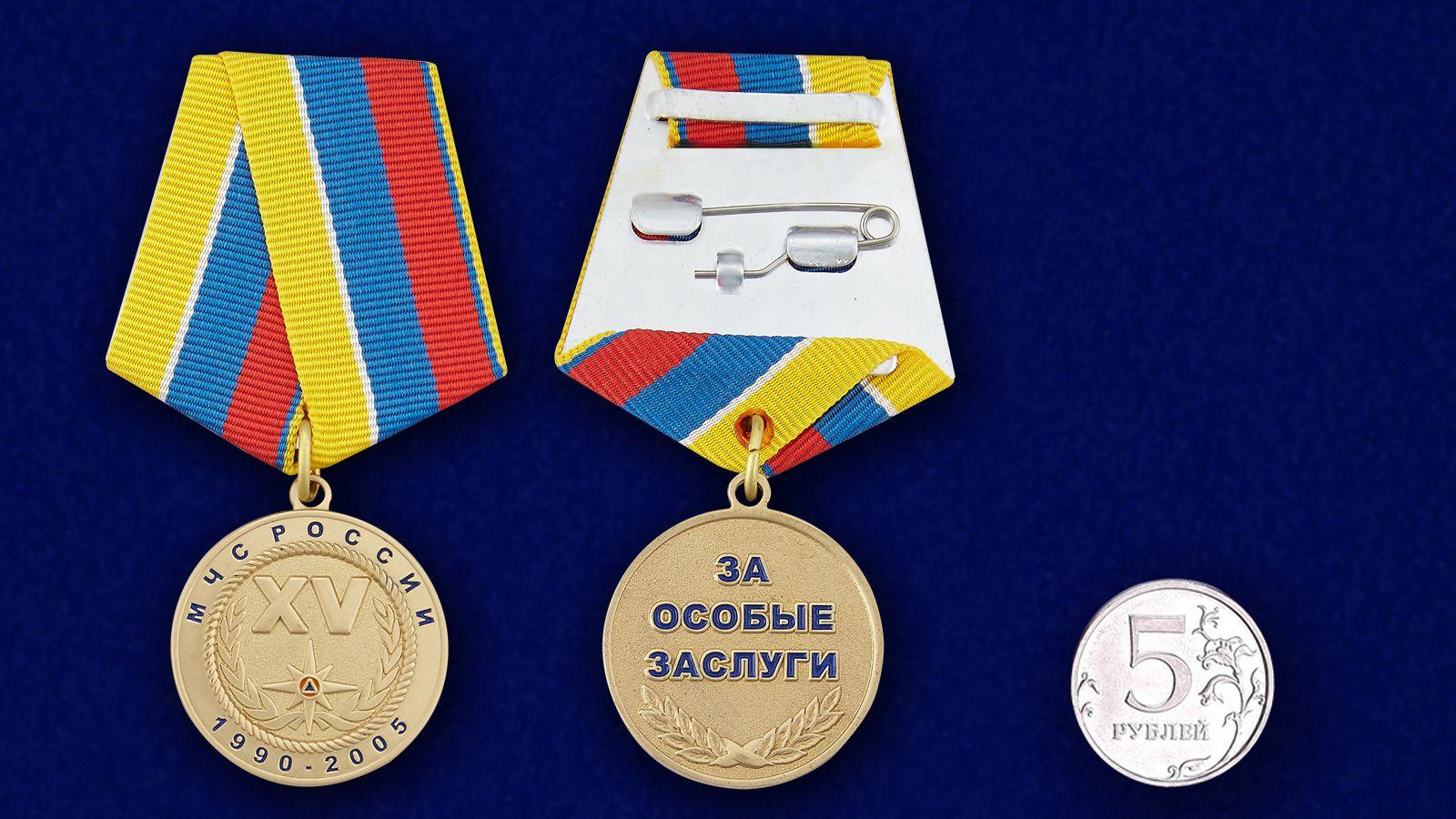 Медаль 15 лет МЧС России - сравнительный размер