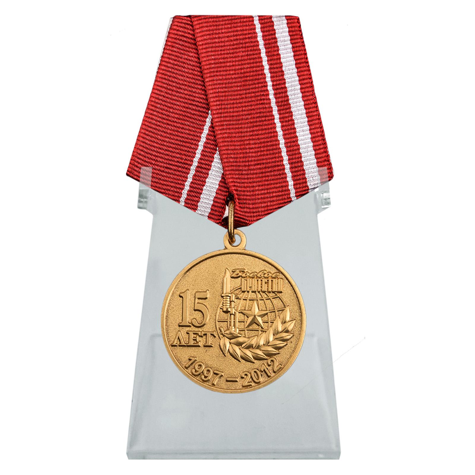 Медаль 15 лет организации Боевое братство на подставке