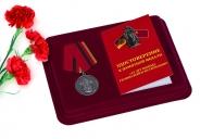 Медаль 15 лет вывода Группы войск из Германии