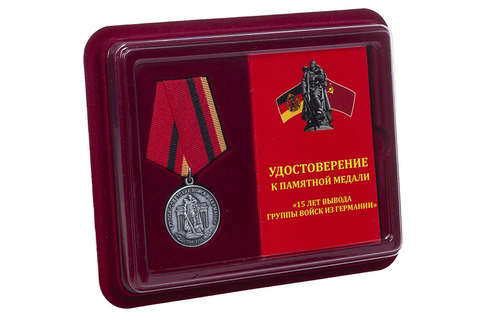 Купить медаль 15 лет вывода Группы войск из Германии оптом или в розницу