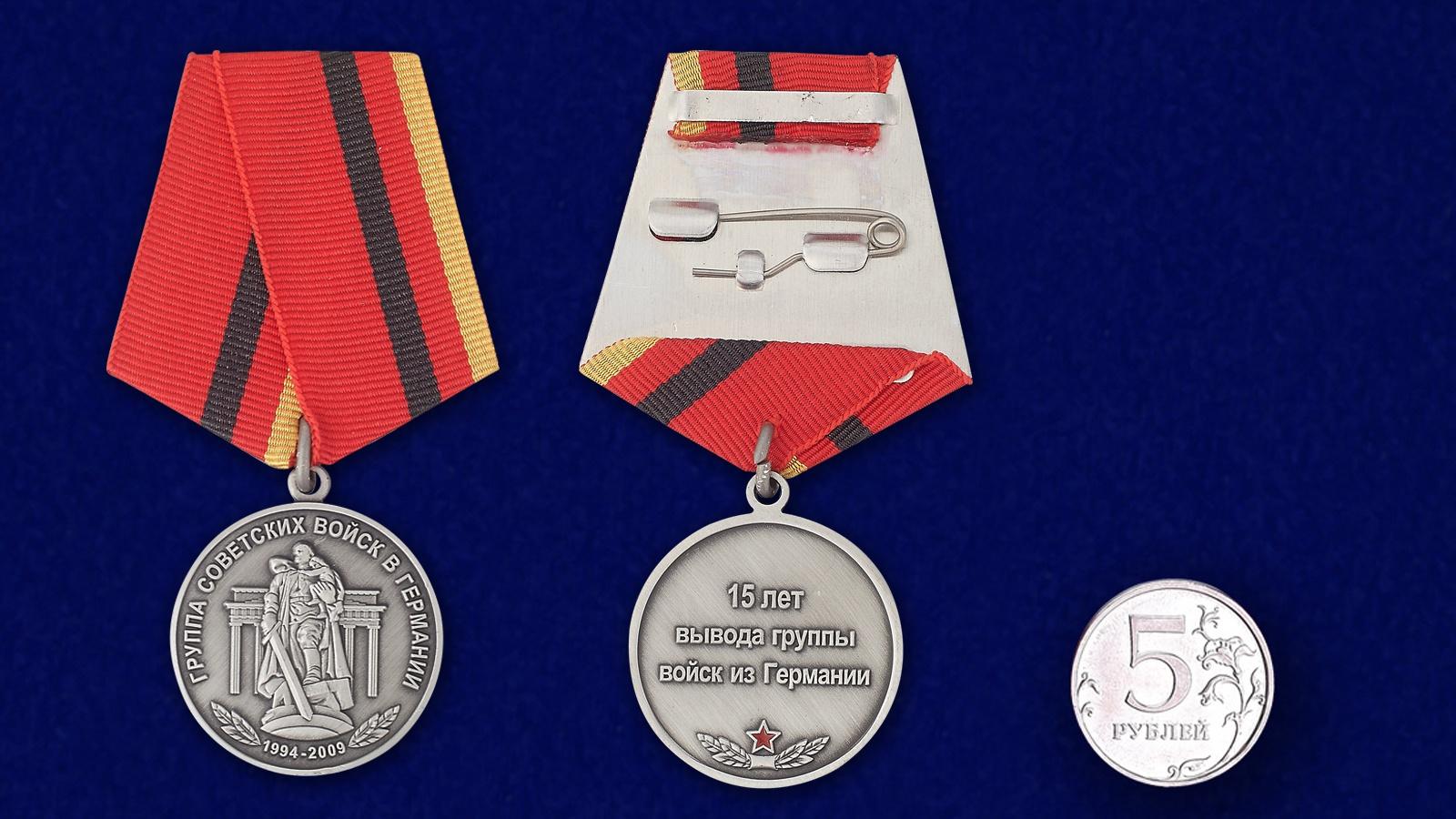Медаль 15 лет вывода Группы войск из Германии - сравнительный вид