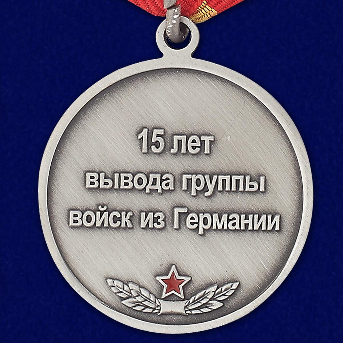 Медаль 15 лет вывода группы войск из Германии - оборотная сторона