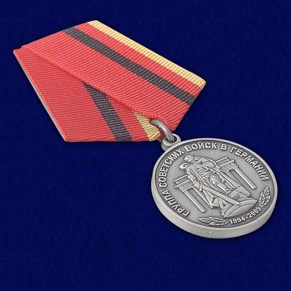 Медаль 15 лет вывода группы войск из Германии - вид под углом