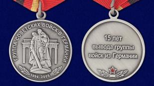 Медаль 15 лет вывода группы войск из Германии - аверс и реверс