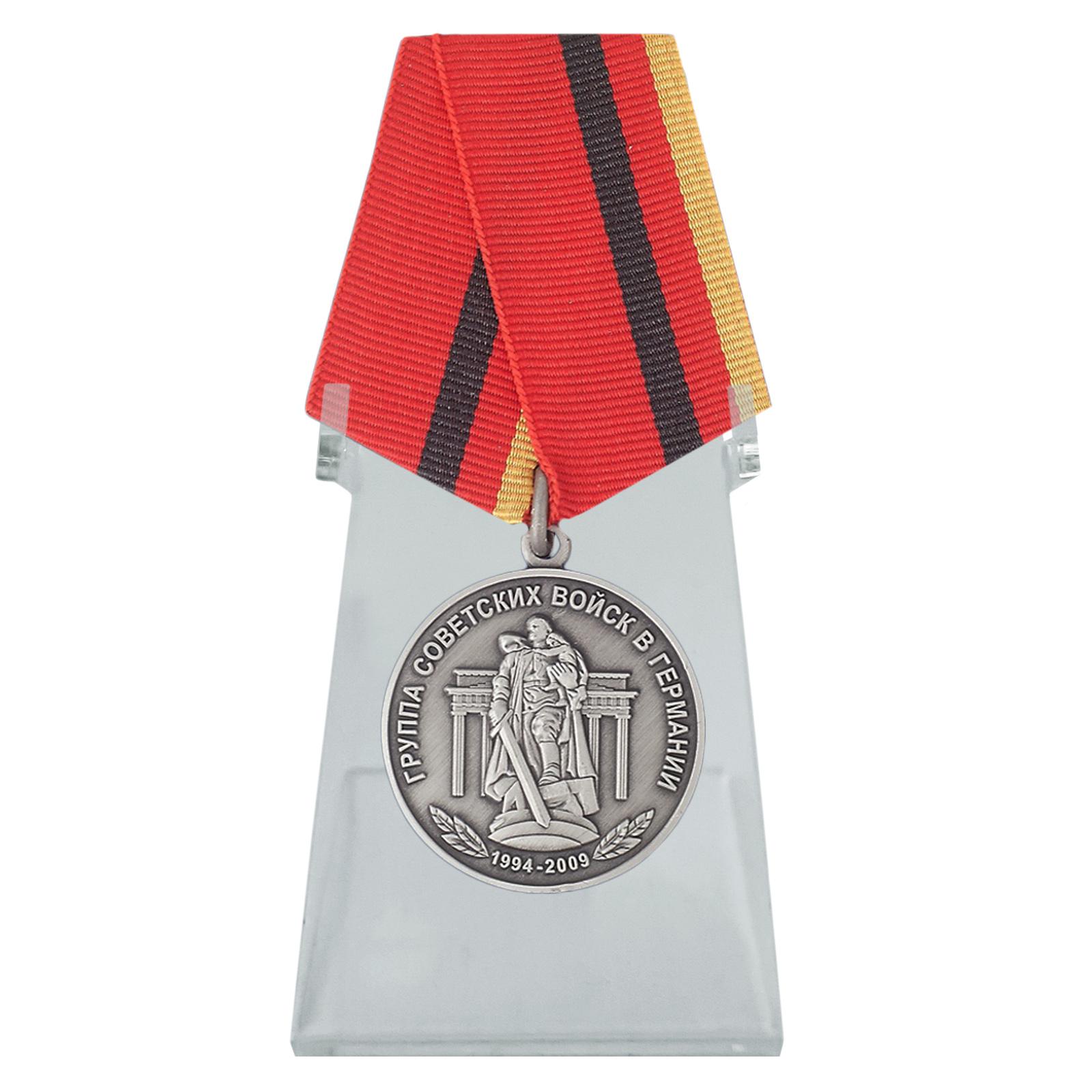 Медаль 15 лет вывода Группы войск из Германии на подставке