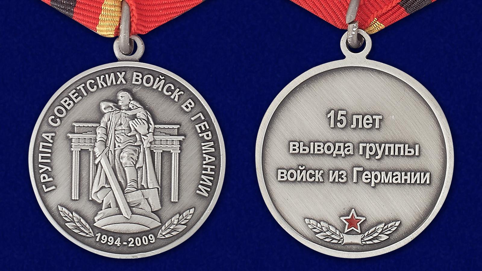 """Медаль """"15 лет вывода группы войск из Германии"""" - аверс и реверс"""