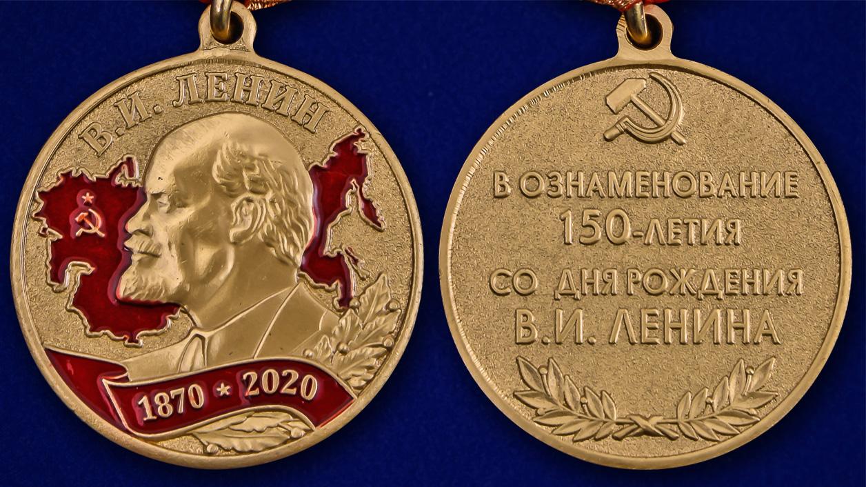 Картинки по запросу медаль 150 лет со дня рождения В.И. Ленина