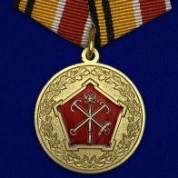 Медаль 150 лет Западному военному округу