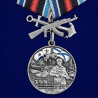 """Медаль """"155-я отдельная бригада морской пехоты ТОФ"""""""