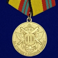"""Медаль МО РФ """"За отличие в военной службе"""" II степени"""