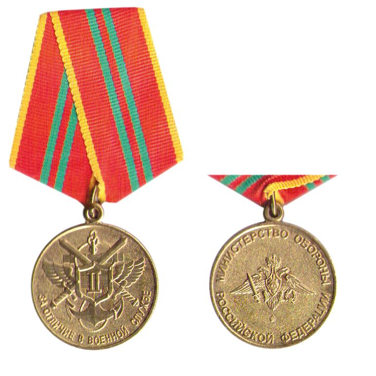 Медаль 2 степени «За отличие в военной службе» МО