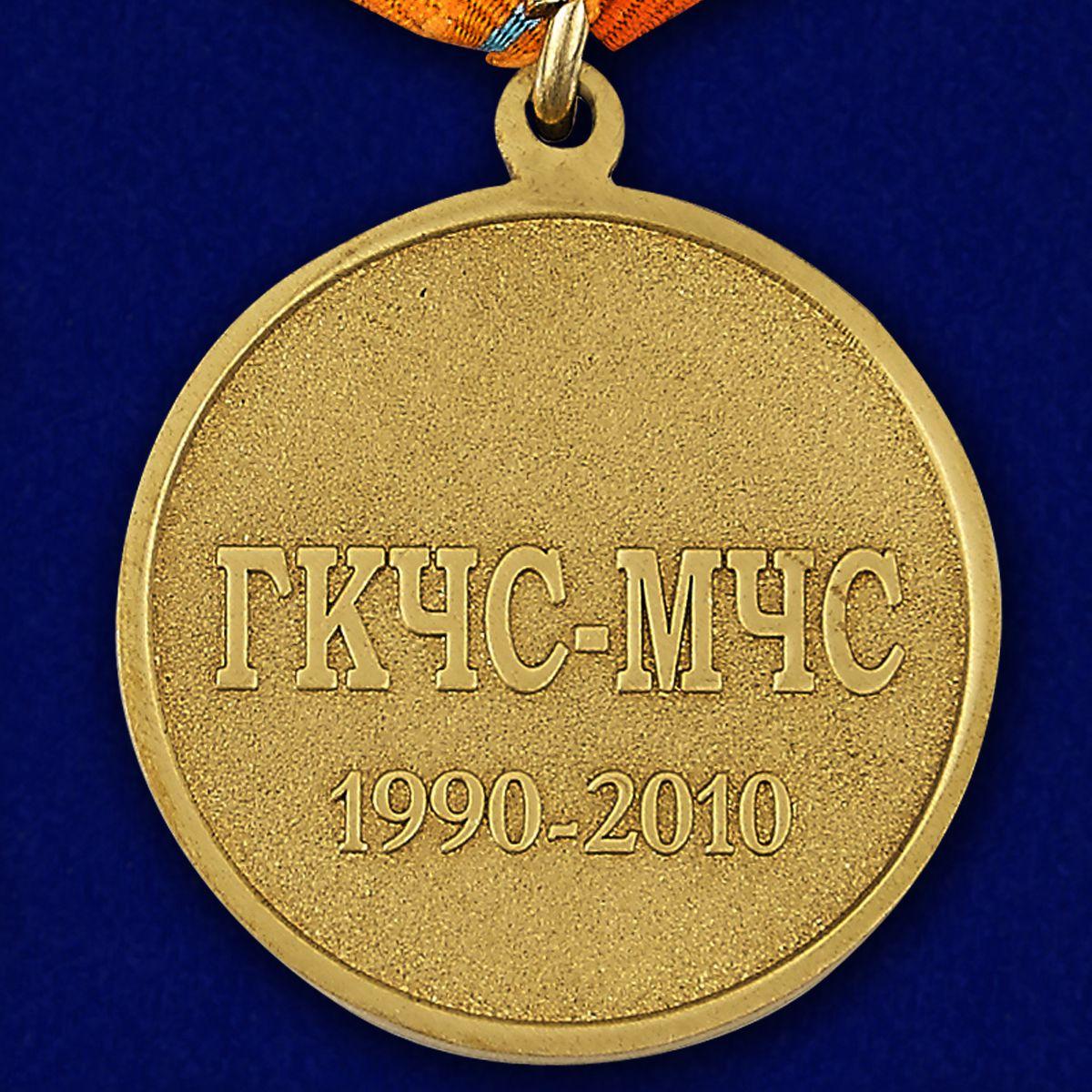 Медаль 20 лет МЧС России - оборотная сторона