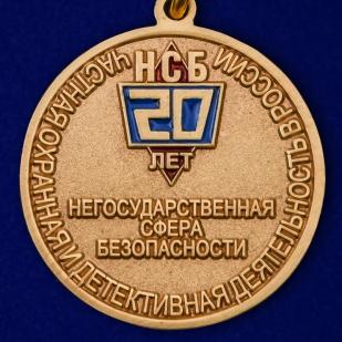 """Медаль """"20 лет Негосударственной сфере безопасности"""" в наградном футляре по лучшей цене"""